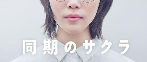 ドラマ同期のサクラ第6話のあらすじとネタバレ!今後の展開