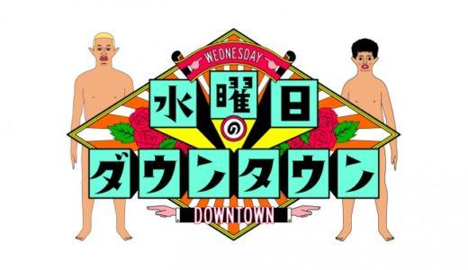 【バラエティ】水曜日のダウンタウン坂東英二やばすぎる!ネタバレあらすじと感想2020年1月22日