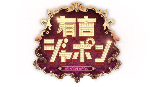 有吉ジャポン11月15日放送のネタバレ!R指定のパートナーDJ松永が!?