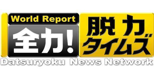 『 全力!脱力タイムズ』11月15日放送のネタバレ!滝沢カレンの読み方が!?