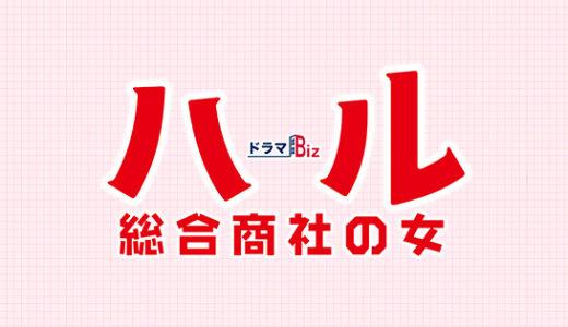 ハル ~総合商社の女~第5話のあらすじとネタバレ!