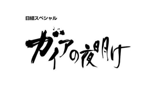 ガイアの夜明け「日本の10年を検証」ネタバレあらすじと感想も!2019年12月24日放送