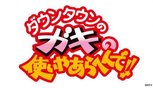 ガキの使11月17日放送のネタバレ!若手芸人とオリジナルゲームで遊ぼう!