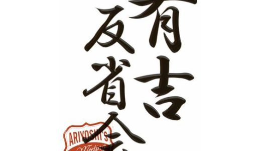 有吉反省会11月16日放送のネタバレ!バカリズムが禊なんかさせちゃいけない!