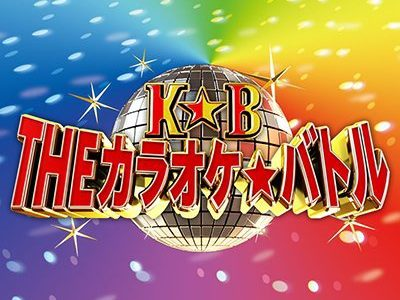 THEカラオケ★バトル11月17日放送のネタバレ!うま達が集結!!