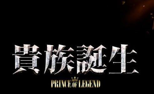貴族誕生あらすじ3話ネタバレ!4話の展開予想~PRINCE OF LEGEND~