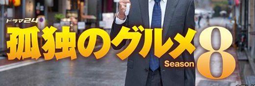 ドラマ孤独のグルメSeason8第7話のあらすじとネタバレ!ロールビーフとは?