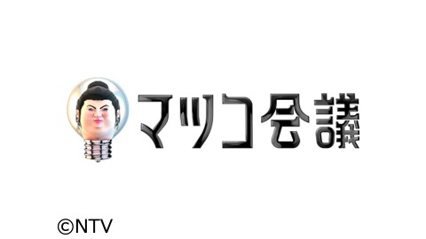 マツコ会議11月16日放送のネタバレ!カップルYouTuber