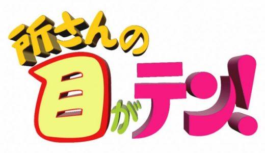所さんの目がテン!11月17日放送のネタバレ!野菜の収穫は?