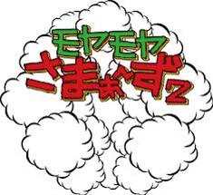 モヤさま 動画/11月17日放送『モヤモヤさまぁ~ず2』のネタバレと感想!