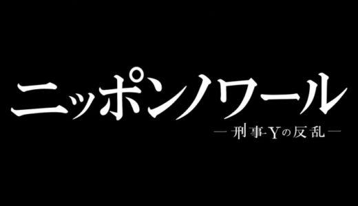 ニッポンノワール刑事Yの反乱第6話のあらすじとネタバレ!第2部へ!