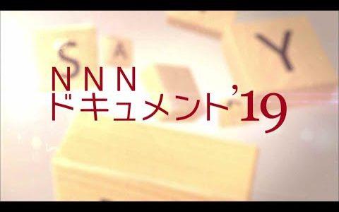 NNNドキュメント11月17日放送の「由美子ちゃんのおべんとう」あらすじと感想!