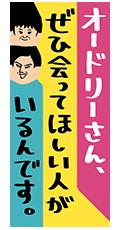 オドぜひ11月14日放送のネタバレ!女子高生とかくれんぼ?