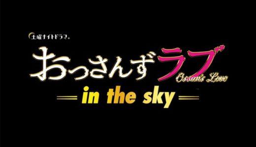 ドラマおっさんずラブin the sky3話のあらすじとネタバレ!