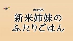 新米姉妹のふたりごはん第6話のあらすじとネタバレ!