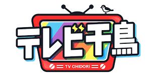 テレビ千鳥 動画/11月18日放送のネタバレ!