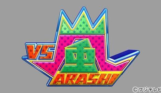 vs嵐 ゲーム11月21日放送のネタバレ内容と見どころ!