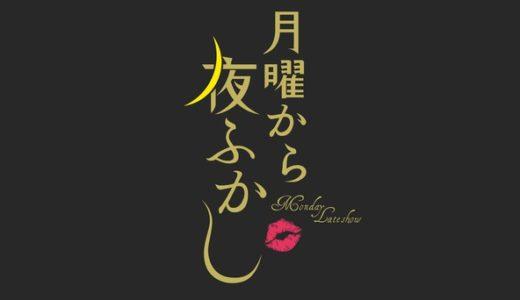 月曜から夜ふかしフェフ姉さん中華鍋相撲ネタバレあらすじと感想!【バラエティ番組】2020年2月17日放送