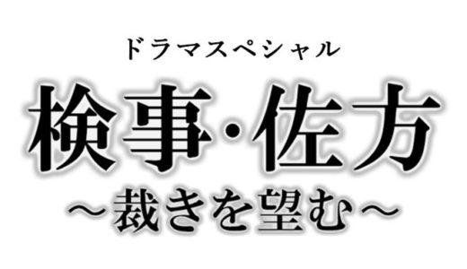検事佐方あらすじ~裁きを望む~!2019年年末スペシャルネタバレと感想
