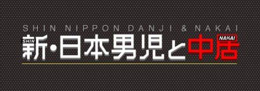新日本男児と中居の見逃し配信動画を無料で視聴する方法