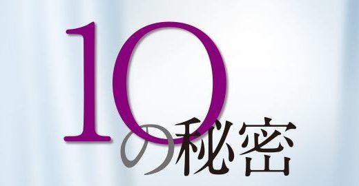 【ドラマ】10の秘密あらすじネタバレ<第5話>感想も!翼の正体とは!?