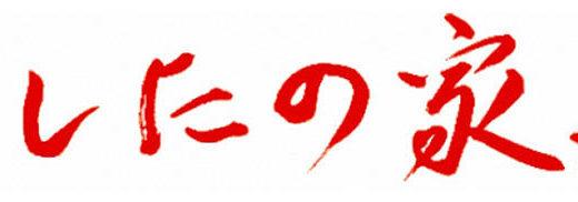 あしたの家族ネタバレあらすじと感想!石井ふく子の2020年お正月ドラマ