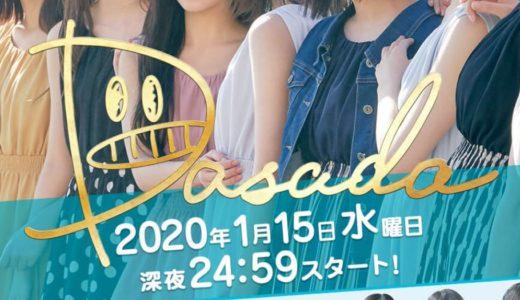 DASADA9話の動画とあらすじネタバレ【ドラマ】ゆりあが解散を決意する!?