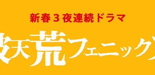 破天荒フェニックスあらすじ第1夜(第1話)ネタバレと感想!