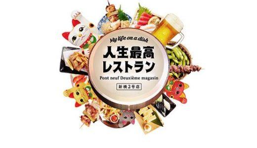 人生最高レストランで伊沢拓司が開成高校のエピソードを披露!常連ゲストはサバンナ高橋/2020年2月22日放送