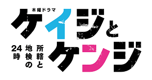 【第2話・第3話】ケイジとケンジのあらすじネタバレと感想所轄と地検の24時