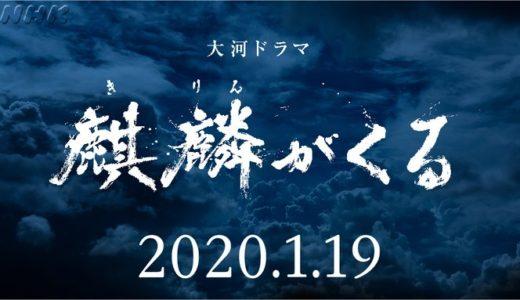 麒麟がくるあらすじ【大河ドラマ】ネタバレあらすじと感想【第3話】