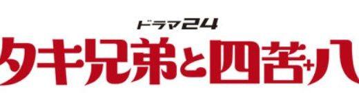コタキ兄弟と四苦八苦のテレビ大阪の放送時間は?7話のあらすじネタバレと感想