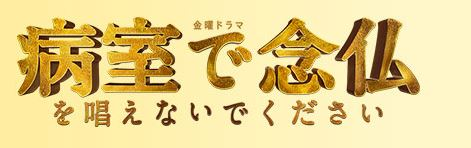 第3話「病室で念仏を唱えないでください」あらすじネタバレと感想!ナオトインティライミが出演!!