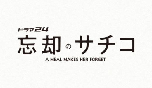 忘却のサチコスペシャルの動画を無料視聴する方法~再放送・見逃し配信動画~新春スペシャル