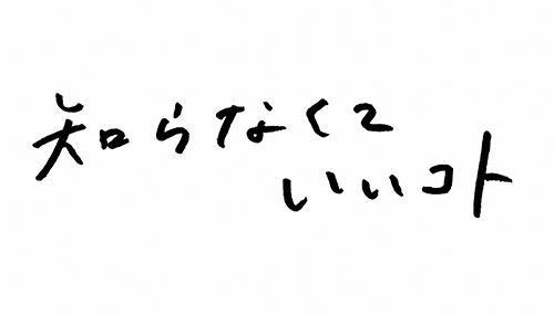 知らなくていいことあらすじネタバレと感想!<第1話>吉高由里子主演!