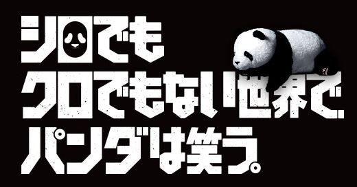 白黒パンダ8話あらすじネタバレと感想!~シロでもクロでもない世界で、パンダは笑う