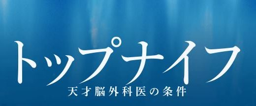 トップナイフ9話動画を無料視聴【ドラマ】椎名桔平がすごい!9話神回で泣ける