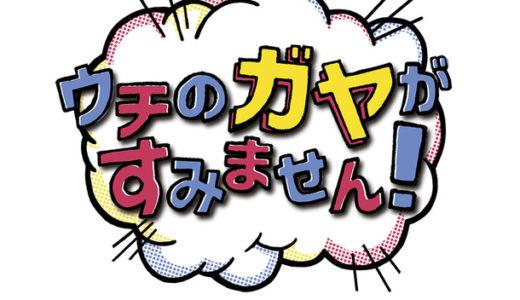 うちのガヤがすみません倖田來未ネタバレあらすじと感想2020年2月11日放送