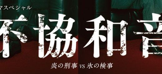 ドラマ「不協和音」の見逃し動画を無料で視聴する方法ドラマスペシャル~炎の刑事VS氷の検事