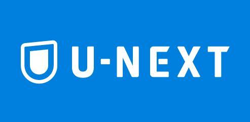 U-NEXTのラインナップおすすめ番組一覧
