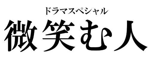 「微笑む人」キャスト出演者情報ドラマスペシャル~松坂桃李主演