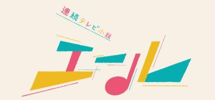 朝ドラ「エール」の見逃し動画を無料フル視聴【第1話~最終話あらすじ】NHK連続テレビ小説