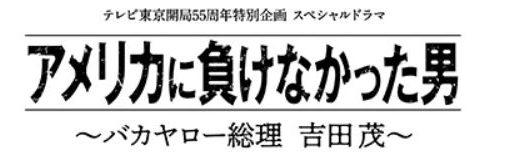 吉田茂ドラマのキャスト出演者情報「アメリカに負けなかった男」出演者の代表作や来歴