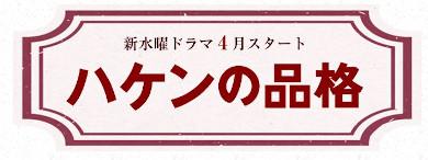「ハケンの品格2視聴率」篠原涼子&中園ミホの脅威の視聴率ドラマ、復活!
