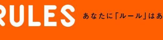 「セブンルール」藤田ニコル【見逃し動画を無料で視聴する方法】ネタバレあり