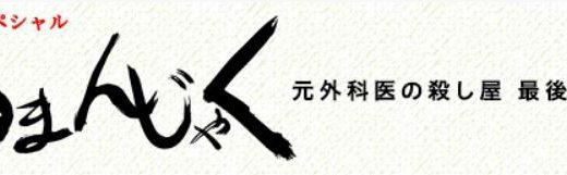 あまんじゃくキャスト出演者情報【ドラマスペシャル】元外科医の殺し屋 最後の闘い
