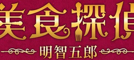 美食探偵 明智五郎キャスト出演者情報【日曜ドラマ】中村倫也主演、小池栄子、小芝風花
