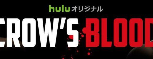 CROW'S BLOODの動画を無料視聴しよう【Huluオリジナル独占ドラマ】あらすじネタバレ