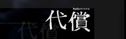 ドラマ「代償」の動画を無料視聴!小栗旬主演あらすじネタバレ【Huluオリジナルドラマ】