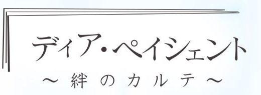 ディアペイシェント キャスト出演者情報【ドラマ】貫地谷しほり主演~絆のカルテ